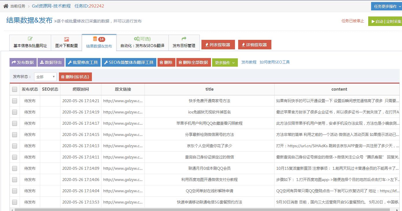 Gxl资源网-技术教程插图